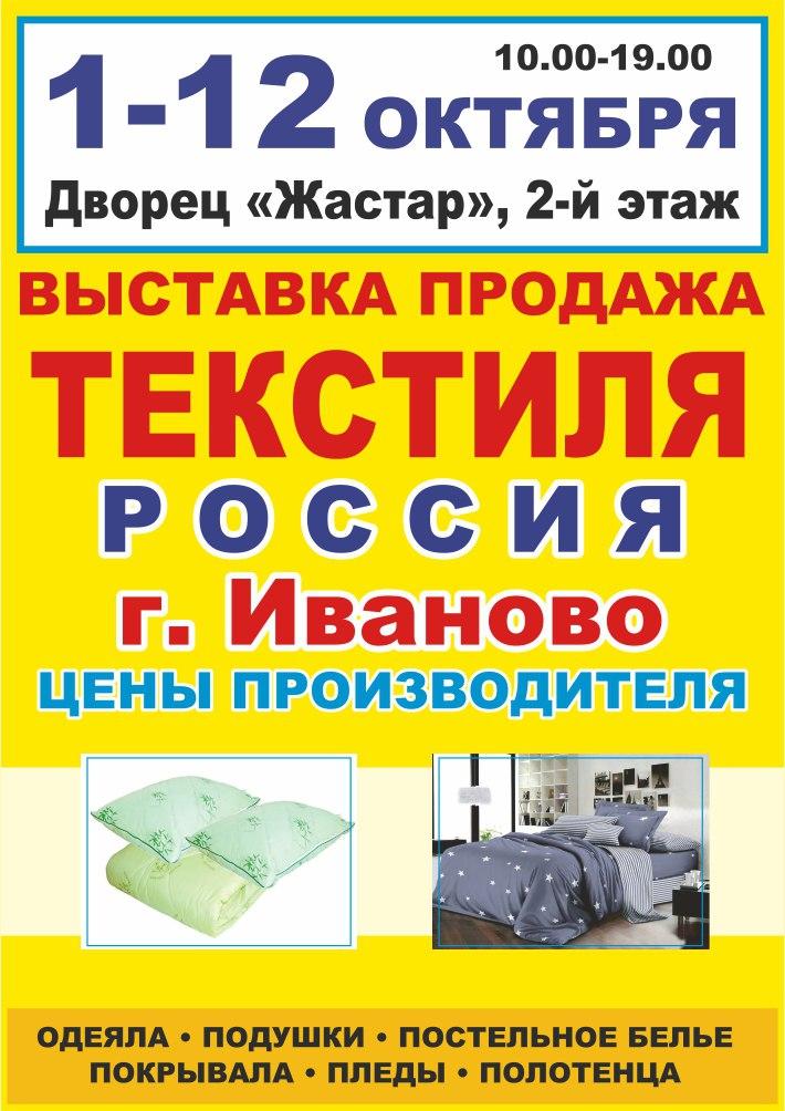 Выставка-ярмарка «Ивановского текстиля»