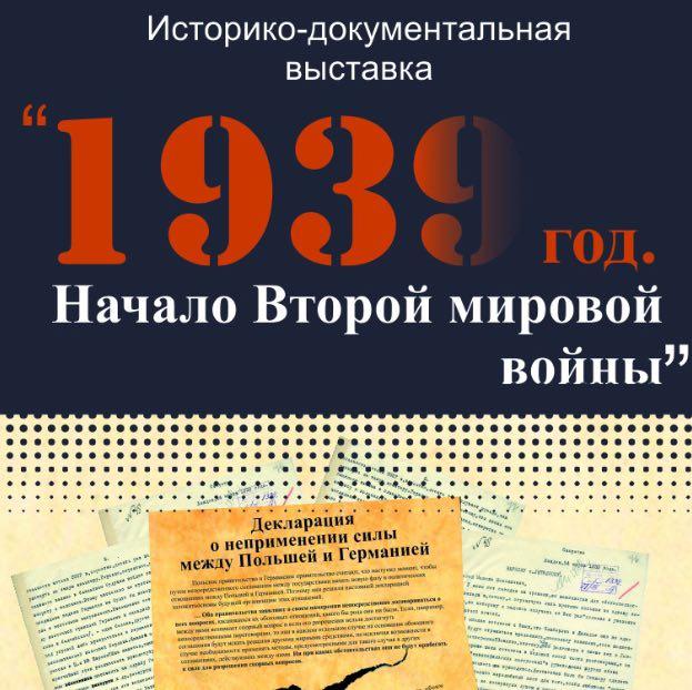 Выставка «1939 год. Начало Второй мировой войны»