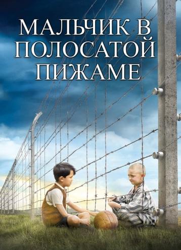 """Кинопоказ фильма """"Мальчик в полосатой пижаме"""""""