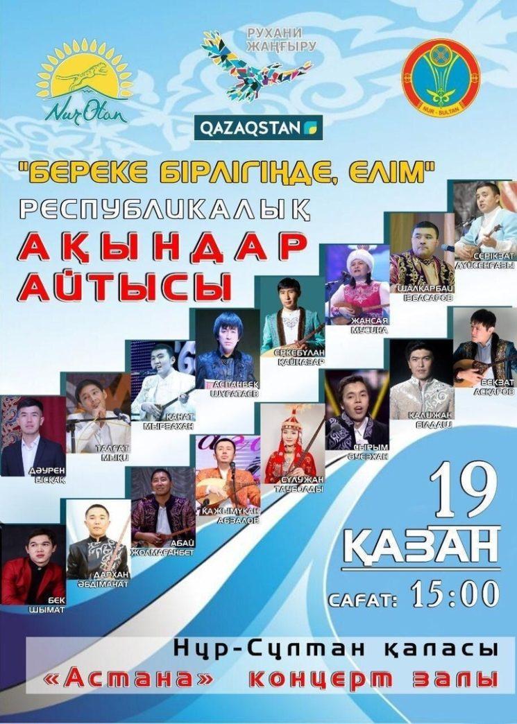 Айтыс акынов в городе Астана