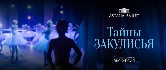 Тайны Закулисья (AstanaBallet)