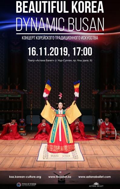 Концерт корейского традиционного искусства