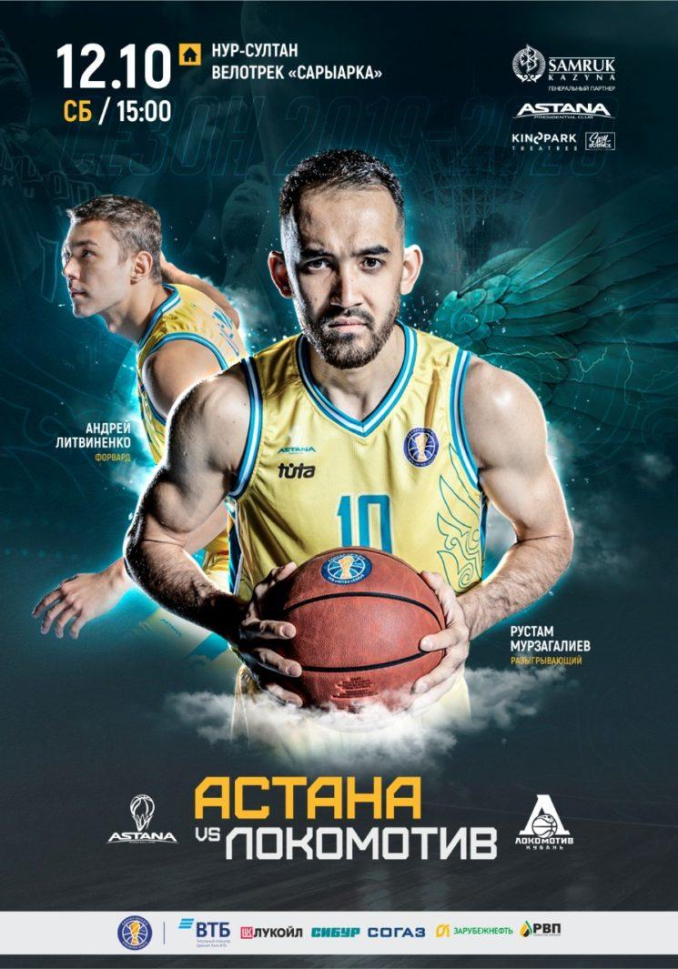 ПБК Астана - БК Локомотив-Кубань