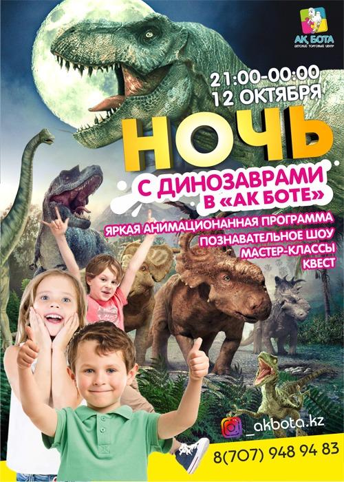 ночь с динозаврами в ак бота