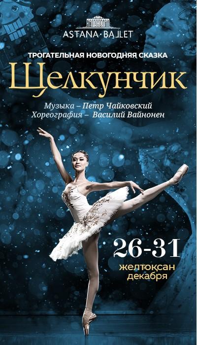 Трогательная новогодняя сказка «Щелкунчик» в Astana Ballet