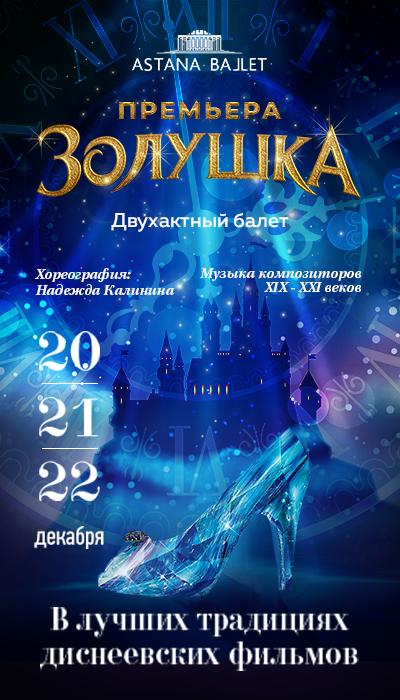 Премьера балета! «Золушка» (Astana ballet)