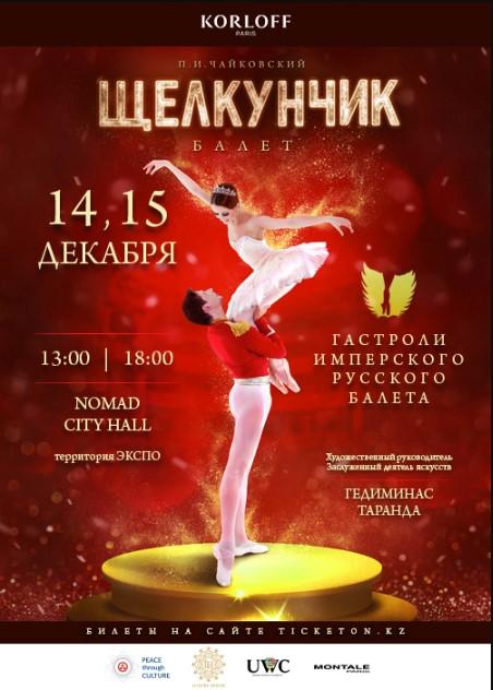 Щелкунчик в Астане. Имперский Русский Балет