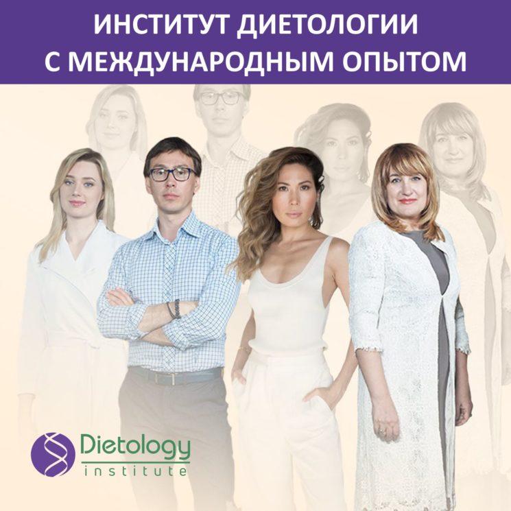 Институт Диетологии с международным опытом в Астане