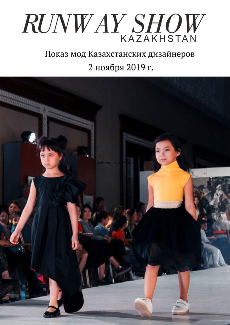 "Показ мод ""Runway Show Kazakhstan"""