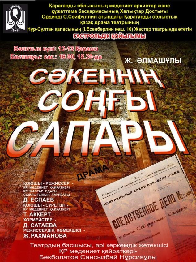 «Сәкеннің соңғы сапары» Гастроли театра им. Сейфуллина в Астане