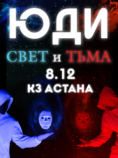 """ЮДИ - """"Свет и Тьма"""" - танцевально-световое шоу"""