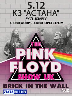 The Pink Floyd Show UK в Астане