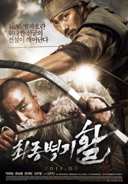 """Сеанс корейских фильмов: """"Стрела. Абсолютное оружие"""""""