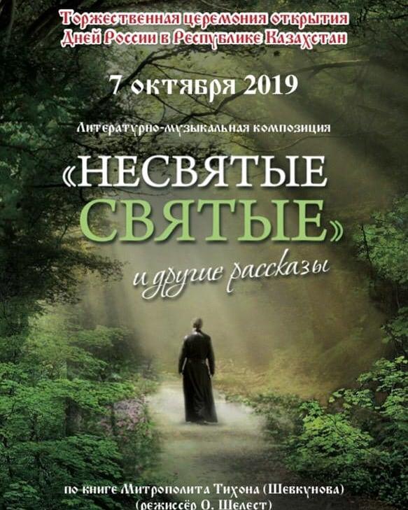 """Литературно-музыкальная композиция """"Несвятые святые"""""""