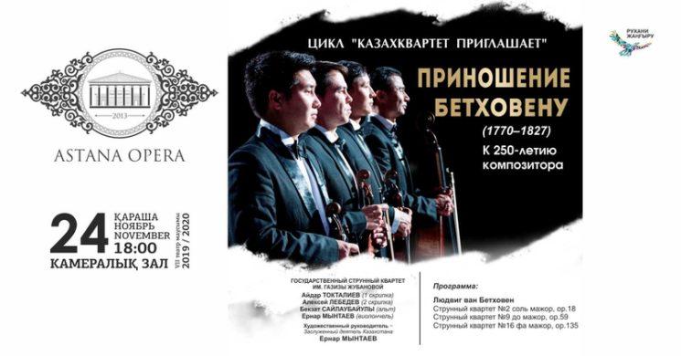 Приношение Бетховену (AstanaOpera)