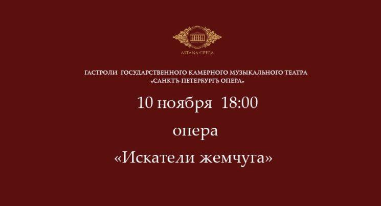 Искатели жемчуга (AstanaOpera)