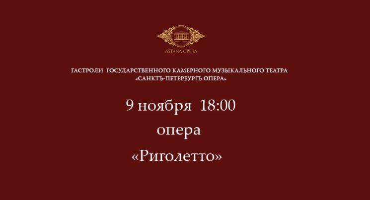 Риголетто (AstanaOpera)