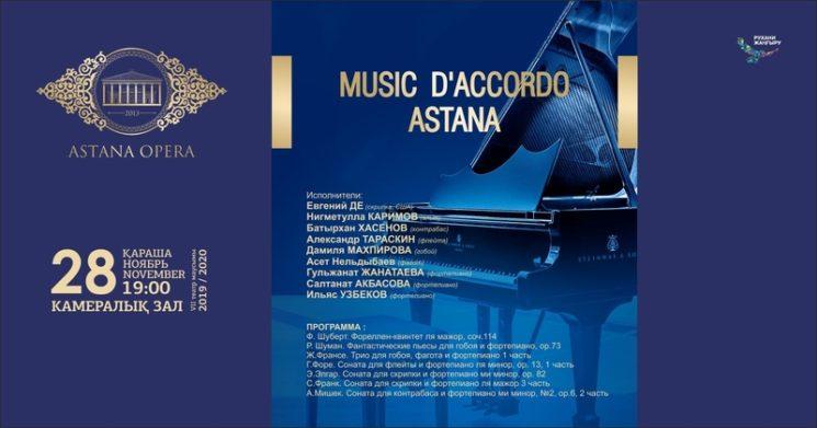 Концерт в Астана Опера