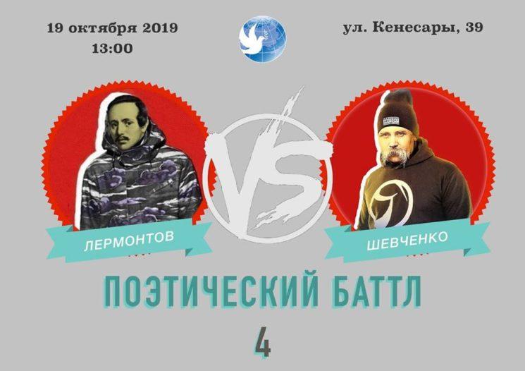 Поэтический баттл «Лермонтов vs Шевченко»