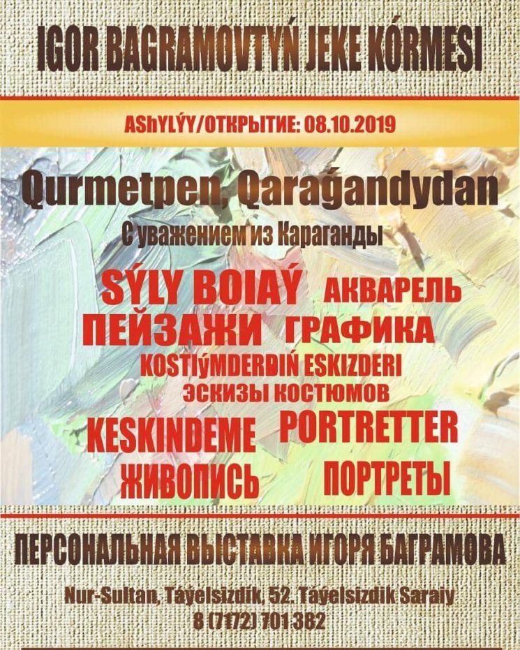Персональная выставка «С уважением из Караганды»