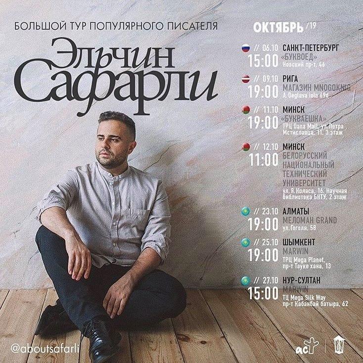 Встреча с писателем Эльчин Сафарли