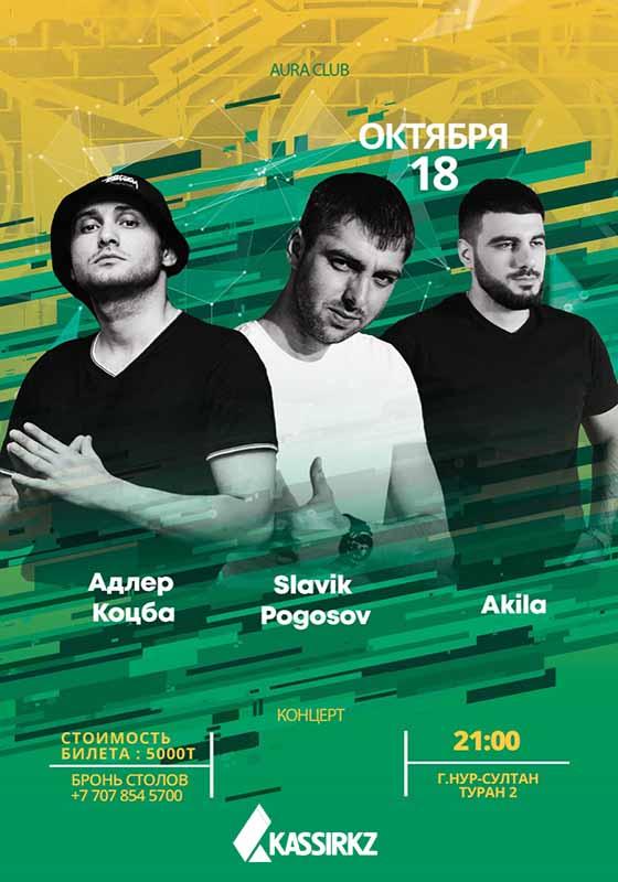 Концерт Адлер Коцба в Астане