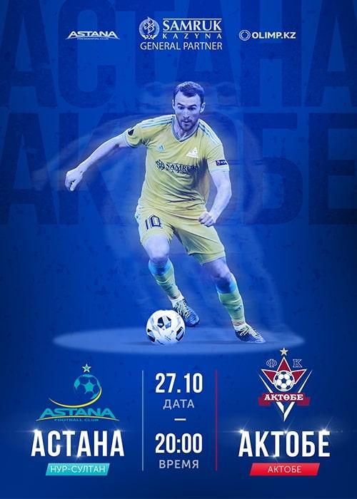ФК «Астана» - ФК «Актобе»
