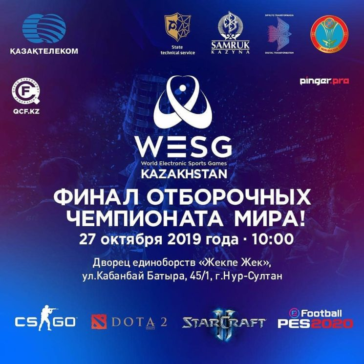 Финал отборочного этапа World Electronic Sports Games 2019