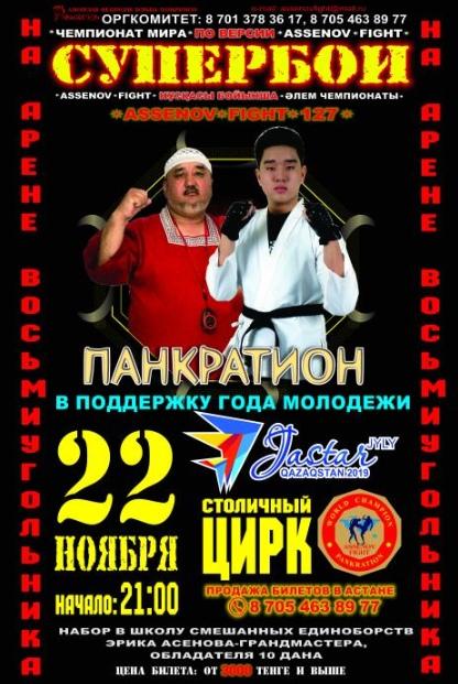 Чемпионат мира по современному Панкратиону