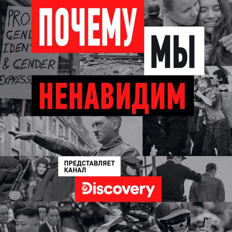 Лекция от Discovery Channel на тему «Почему мы ненавидим»