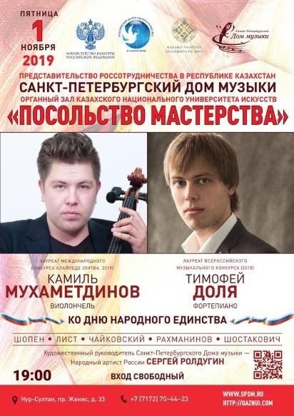 Концерт «Посольство мастерства» приуроченный к Дню народного единства России