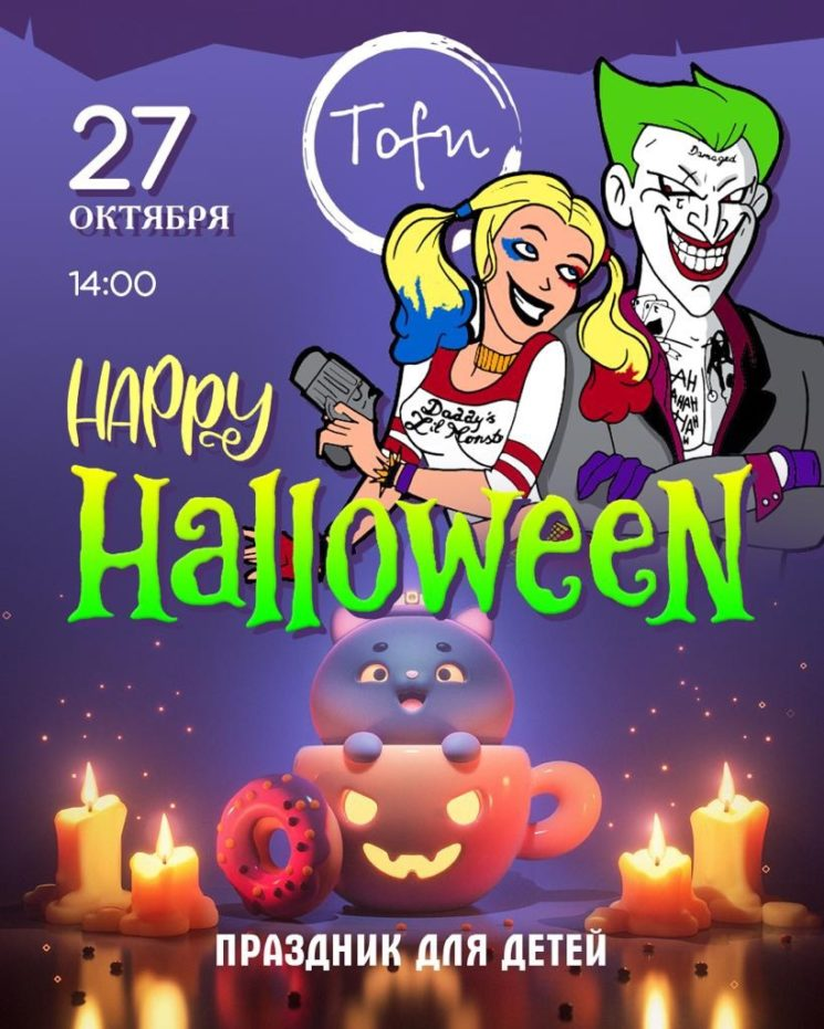 Счастливый хэллоуин