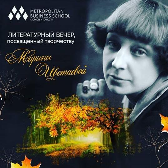 Литературному вечеру, посвященный творчеству Марины Цветаевой