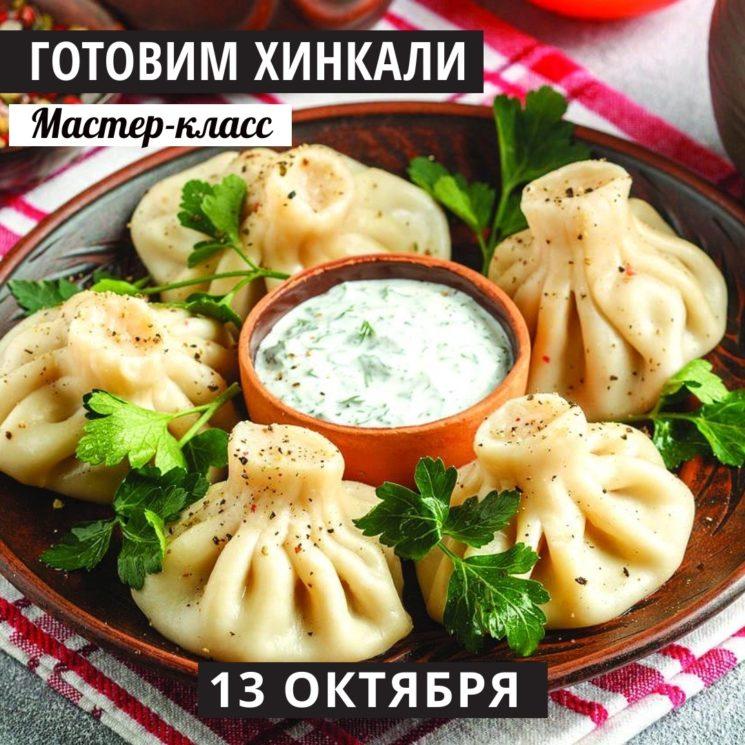 Мастер-класс по грузинским блюдам