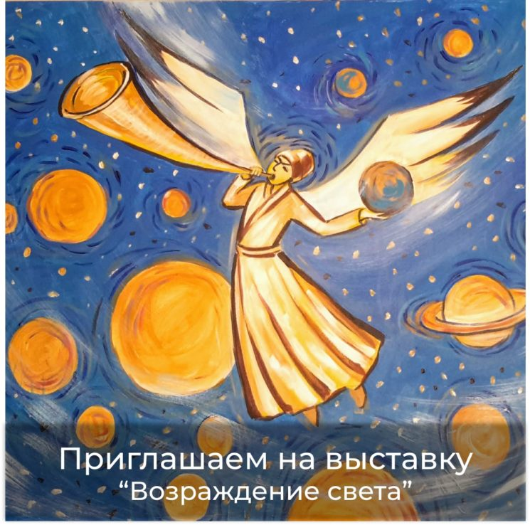"""Выставку """"Возрождение света"""""""