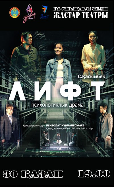 «Лифт»