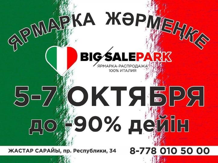 Ярмарка-распродажа итальянской одеждыЯрмарка-распродажа итальянской одежды
