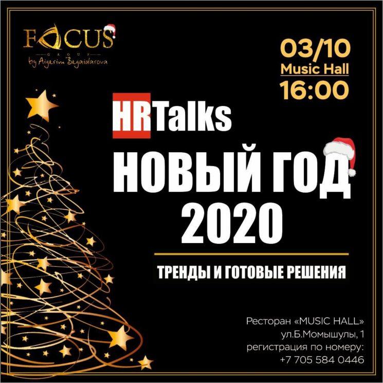 Презентация для HR и корпоративных Event менеджеров