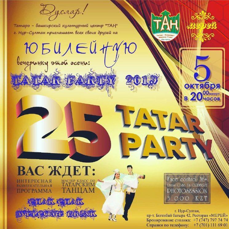 Вечеринка этой осени: «TATAR PARTY–2019»