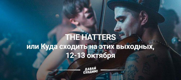 The Hatters или Куда сходить в эти выходные 12-13 октября