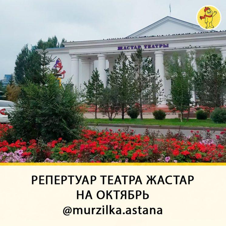 Репертуар театра Жастар на октябрь