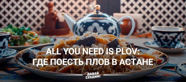 All you need is PLOV: где поесть плов в Астане