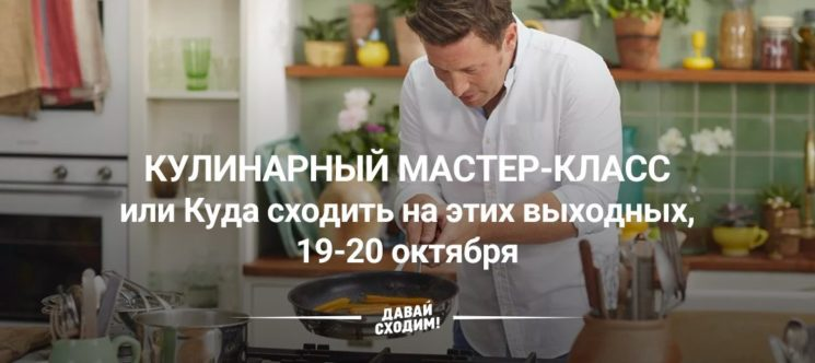Кулинарный мастер-класс или Куда сходить в эти выходные, 19-20 октября