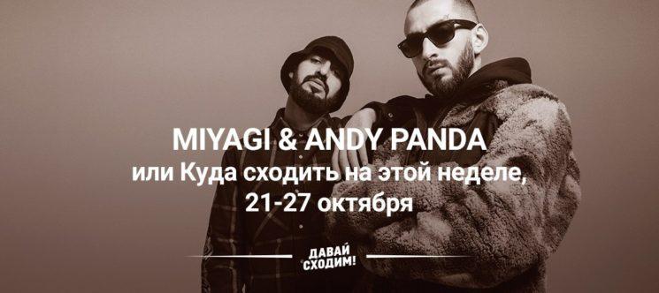 Miyagi & Andy Panda или Куда сходить на этой неделе, 21-27 октября