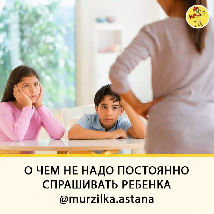 О чем не надо постоянно спрашивать ребенка