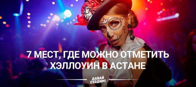 7 мест, где можно отметить Хэллоуин в Астане
