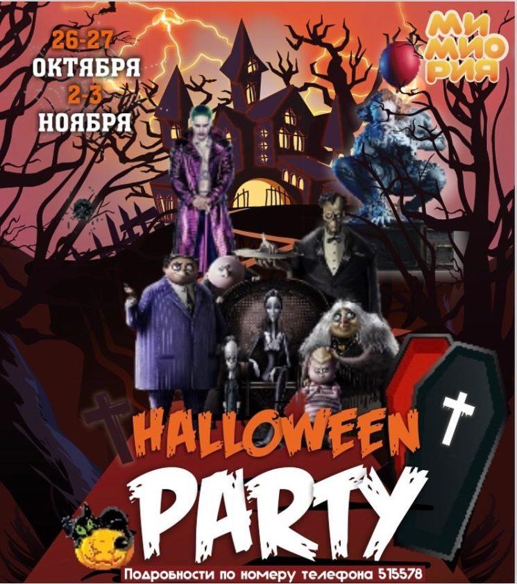 Хэллоуин в Мимиории