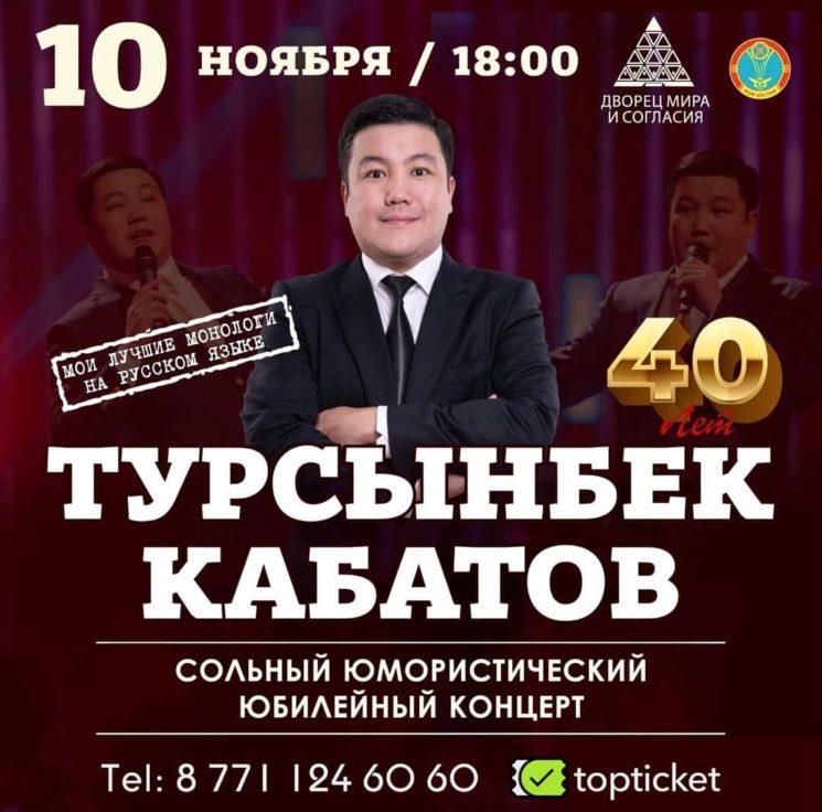 Сольный юмористический концерт «Турсунбек Кабатов»