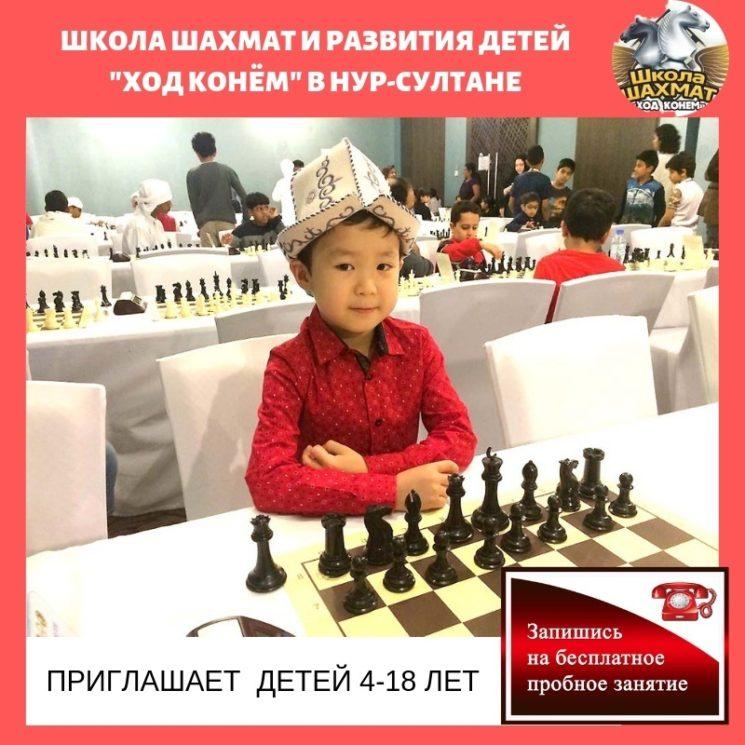 Пробный урок обучения игры в шахматы