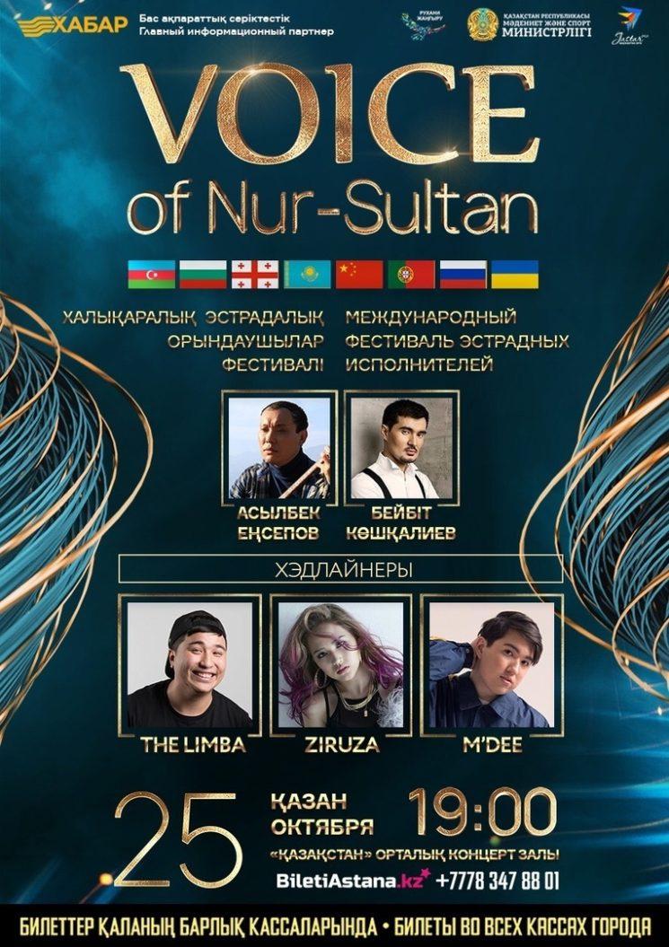 """Международный фестиваль эстрадных исполнителей """"Voice of Nur-Sultan"""""""